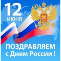 Поздравляем с Днем Росии!