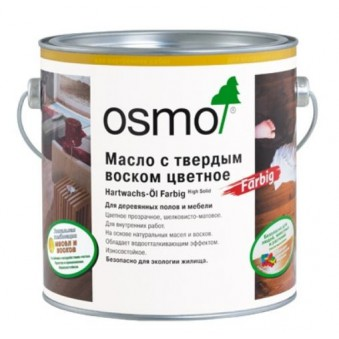 Цветное масло с твердым воском Osmo Hartwachs-Ol Farbig (2.5 л)